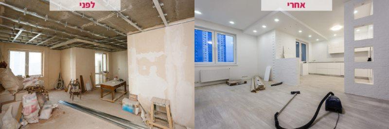 לפני ואחרי שיפוץ דירה