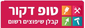 טופ דקור לוגו