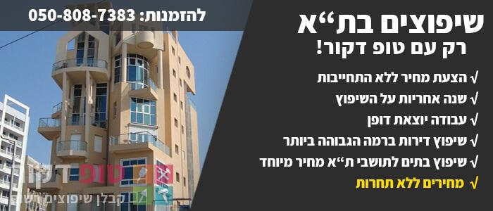 קבלן שיפוצים בתל אביב
