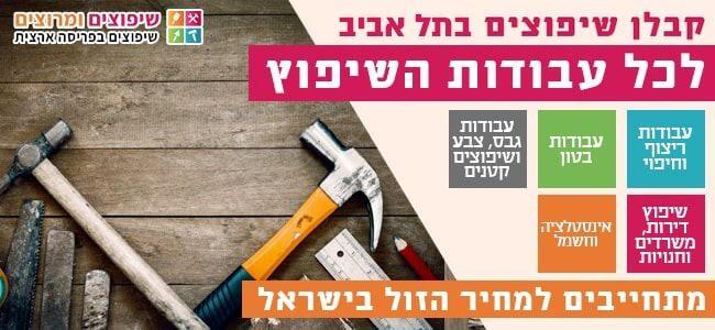 קבלן שיפוצים בתל אביב הכל כלול